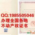 不动产权证书不动产权证书样本