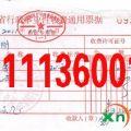 贵州省行政事业性收费通用票据,贵州省行政事业性收费 ...