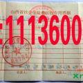 山西省社会保险费征收专用票据,山西省社会保险费征收 ...