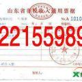 山东省非税收入通用票据河南省政府非税收入票据