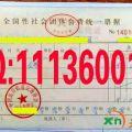 全国性社会团体会费统一票据,北京市非税收入一般缴款 ...