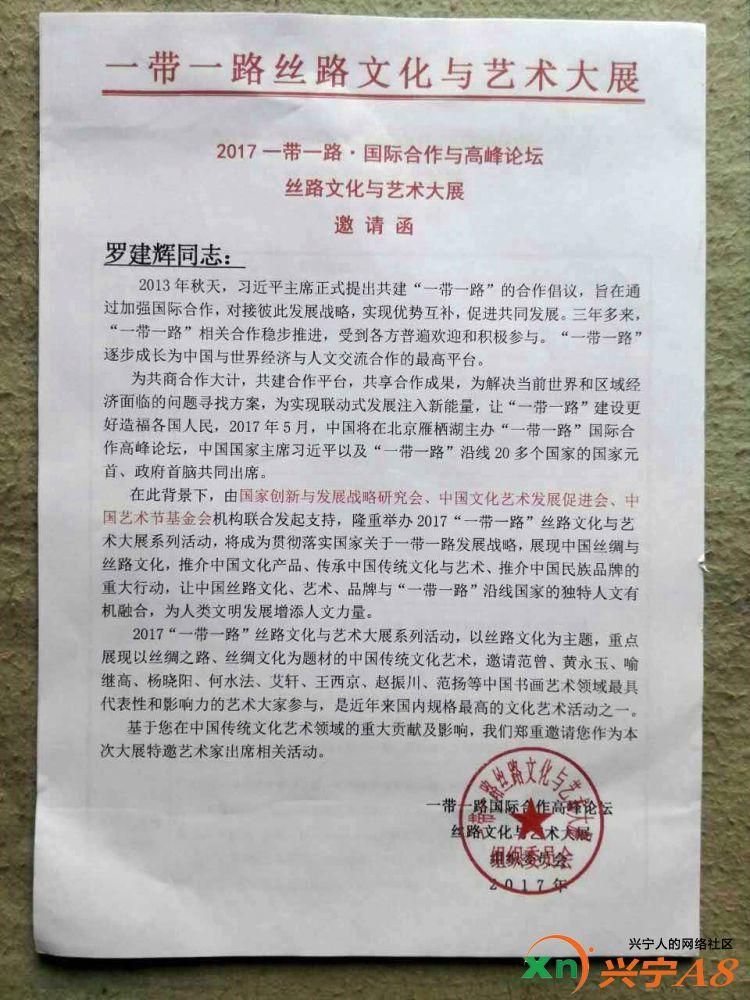 一带一路丝路文化高峰论坛(北京雁栖湖)罗建辉《中国梦》亮相国际会展中心