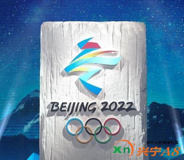 第24届冬季奥运会会徽发布.jpg