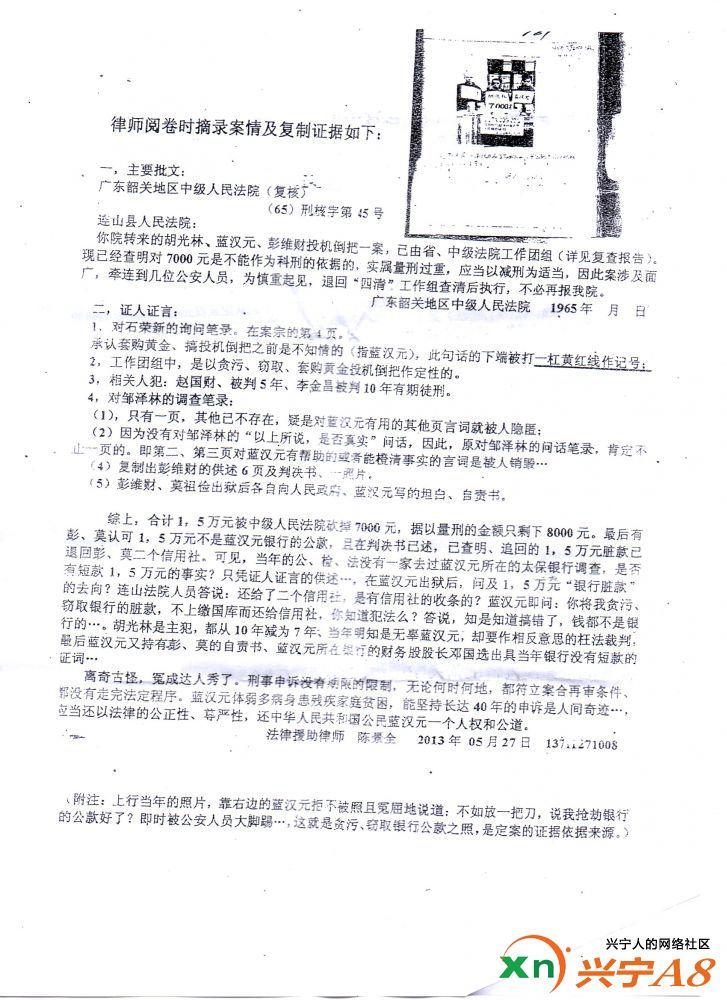 律师阅卷摘录案情及复制的证据