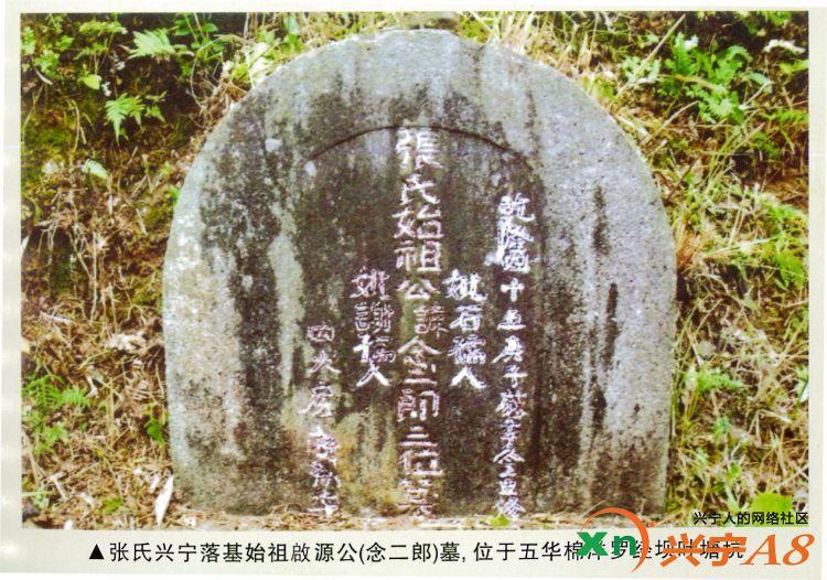 五华棉洋的启源公及夫人墓.jpg