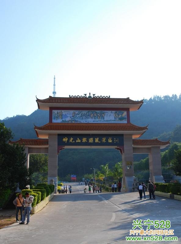 神光山风景 - 兴宁风采 - 兴宁a8 兴宁论坛 兴宁新闻