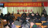 兴宁市国本学校