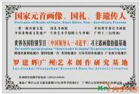 国家元首画像、国礼、非遗传人(广州)罗建辉艺术创作研究基地