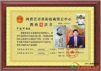 罗建辉(元首画像、国礼、非遗传人)