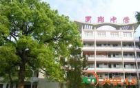 兴宁罗岗中学