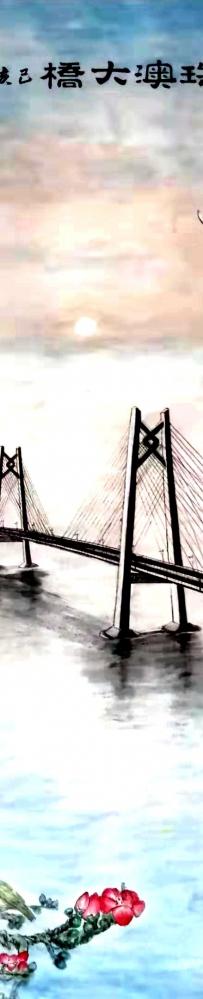《港珠澳大桥》罗建辉画