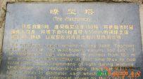 青岛山第一次世界大战遗址