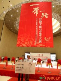 一带一路丝路文化高峰论坛(北京雁栖湖)罗建辉亮相国际会展中心